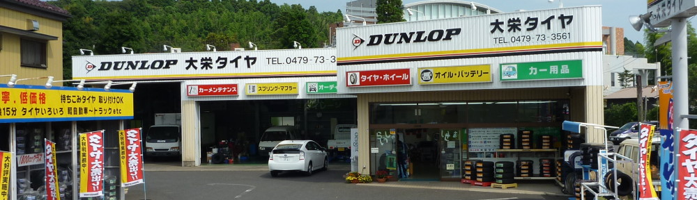 大栄タイヤのブログ